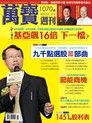萬寶週刊 第1070期 2014/05/02