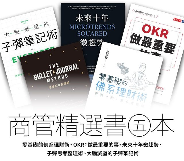 mooInk Pro 加購—商管精選暢銷書籍 5 本