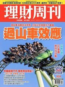 理財周刊 第959期 2019/01/11