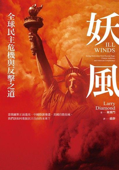 妖風:全球民主危機與反擊之道