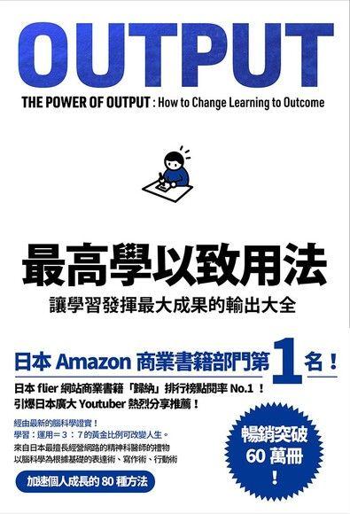 最高學以致用法:讓學習發揮最大成果的輸出大全