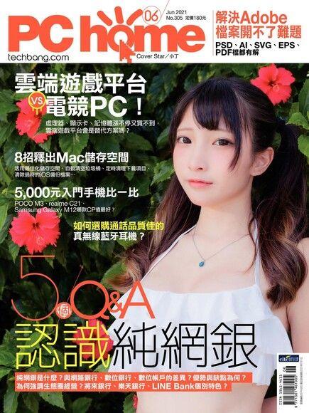 PC home 電腦家庭 06月號/2021 第305期