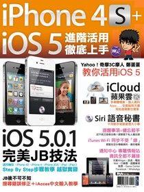 iPhone 4S+iOS5進階活用 徹底上手