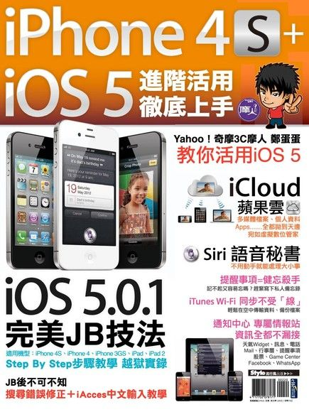 iPhone 4S+iOS5進階活用 徹底上手
