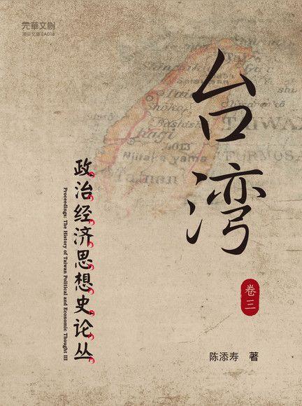 台湾政治经济思想史论丛(卷三)