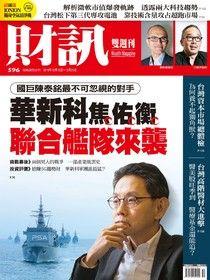 財訊雙週刊 第596期 2019/12/12