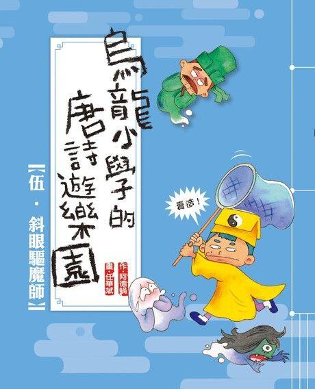 烏龍小學的唐詩遊樂園5:斜眼驅魔師