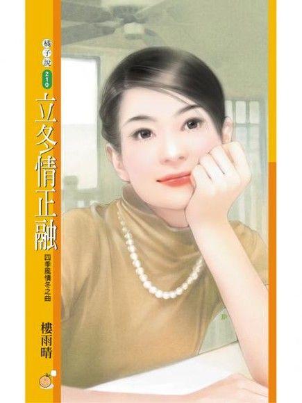 立冬情正融【四季風情冬之篇】(限)
