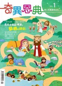 奇異恩典兒童靈修月刊 01月號/2016 第58期