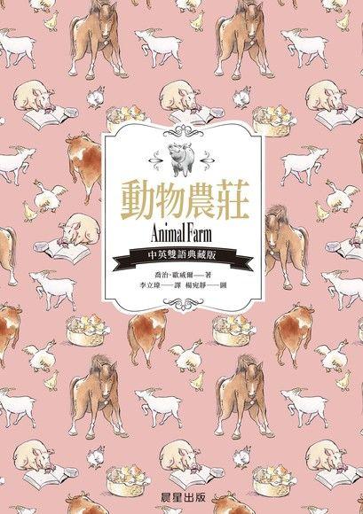 動物農莊(中英雙語典藏版)