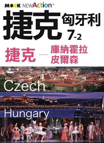 捷克‧匈牙利─捷克:庫納霍拉‧皮爾森