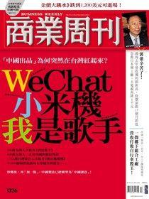 商業周刊 第1326期 2013/04/17