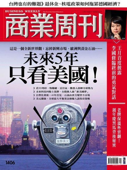 商業周刊 第1406期 2014/10/22