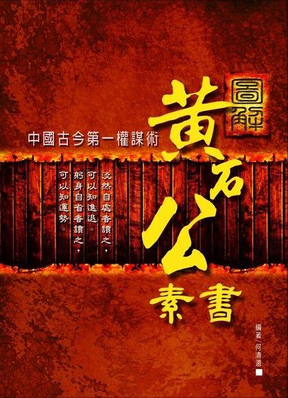 圖解黃石公素書:中國古今第一權謀術