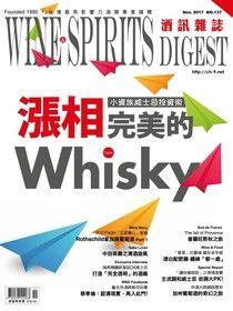 酒訊Wine & Spirits Digest 11月號2017 第137期