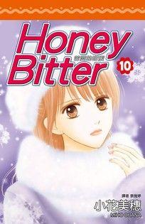 苦澀的甜蜜Honey Bitter(10
