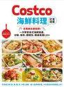 Costco海鮮料理好食提案