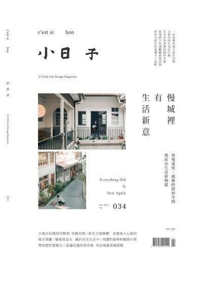 小日子享生活誌 2月號/2015 第34期(2015國際書展現場特販商品)