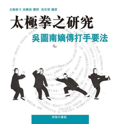 太極拳之研究:吳圖南嫡傳打手要法