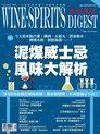酒訊Wine & Spirits Digest 04月號/2016 第118期