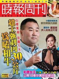 時報周刊 2017/11/24 第2075期