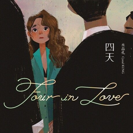 四天 Four in Love