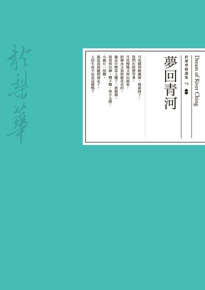 於梨華作品集04:夢回青河