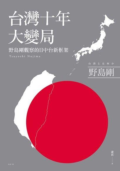 台灣十年大變局:野島剛觀察的日中台新框架