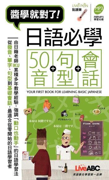 日語必學50音+句型+會話