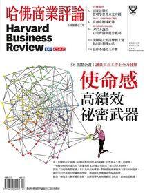 哈佛商業評論全球繁體中文 07月號/2018 第143期