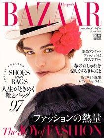 Harper's BAZAAR 2020年03月號 【日文版】