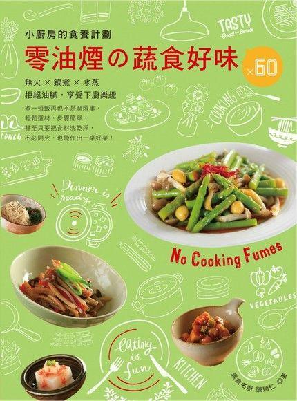 小廚房的食養計劃:零油煙の蔬食好味✕60(無火.鍋煮.水蒸)