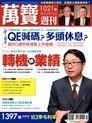 萬寶週刊 第1021期 2013/05/24