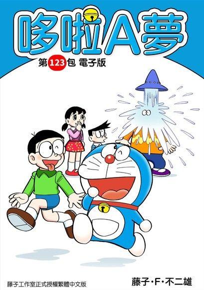 哆啦A夢 第123包 電子版