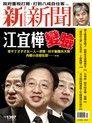 新新聞 第1397期 2013/12/11