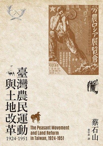 臺灣農民運動與土地改革,1924~1951