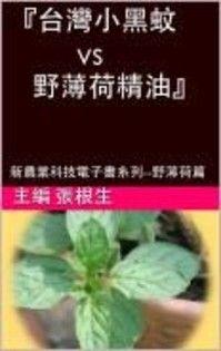 台灣小黑蚊vs野薄荷 精油.