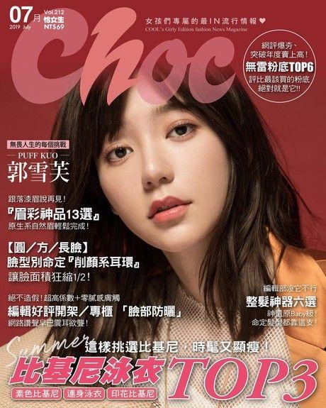 Choc 恰女生 07月號/2019 第212期