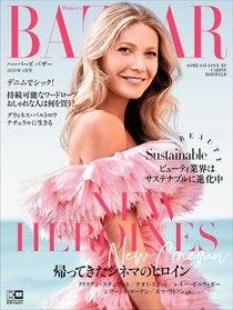 Harper's BAZAAR 2020年04月號 【日文版】