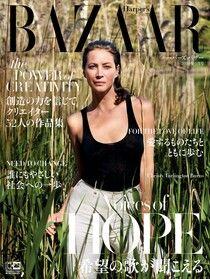Harper's BAZAAR 2020年09月號 【日文版】