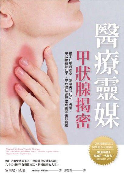 醫療靈媒 甲狀腺揭密