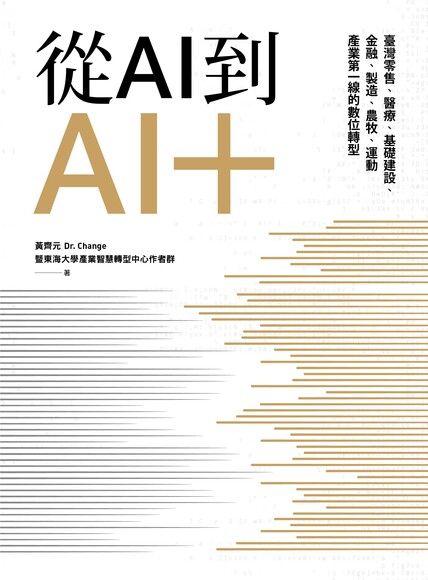 從AI到AI+