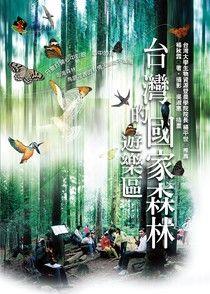 台灣的國家森林遊樂區