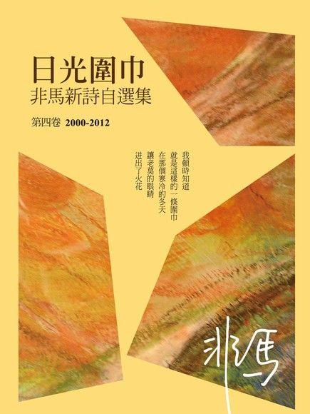 日光圍巾:非馬新詩自選集 第四卷(2000-2012)