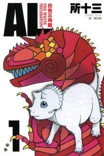 AL-白色三角龍 (1)