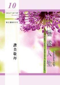 豐盛人生靈修月刊 10月號/2014 第62期