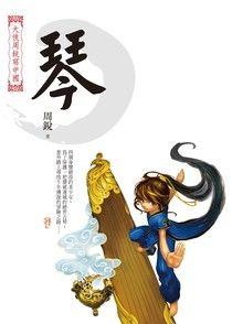 大俠周銳寫中國:琴
