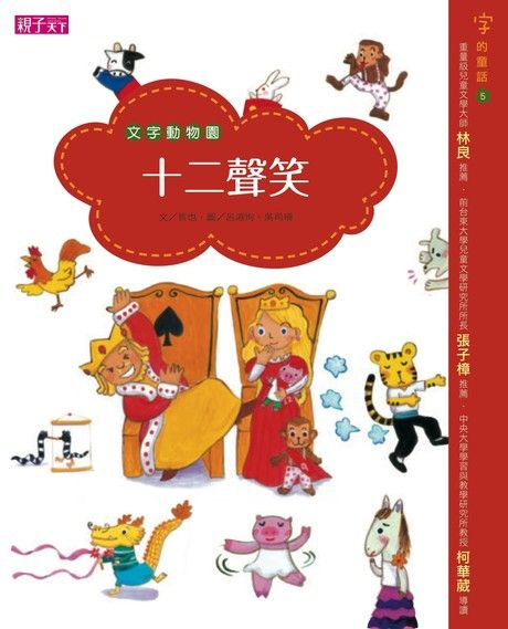 【字的童話】文字動物園─十二聲笑