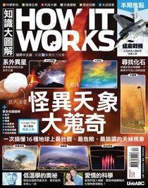 HOW IT WORKS知識大圖解國際中文版 12月號/2015 第15期