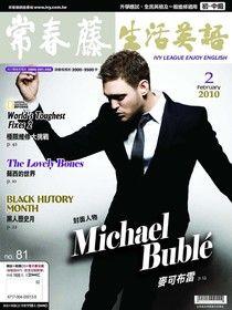 常春藤生活英語 2月號/2010 第81期